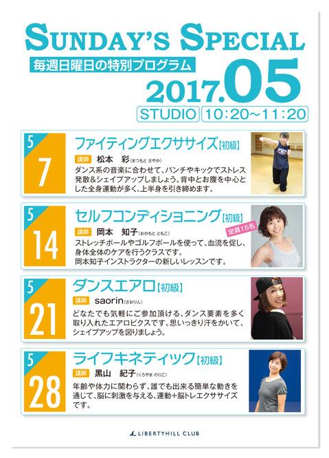 サンデーズスペシャル_201705.jpg
