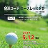 【申込受付中】金澤コーチゴルフコースレッスン会(2017年5月)-サムネイル