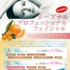 【キャンペーン】シーズナルプロフェッショナルフェイシャル(〜5/29)-サムネイル