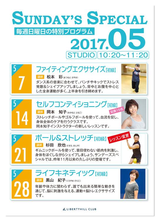 サンデーズスペシャル_201705_変更.jpg