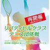 【終了】再開催 テニス団体戦(6/10)-サムネイル
