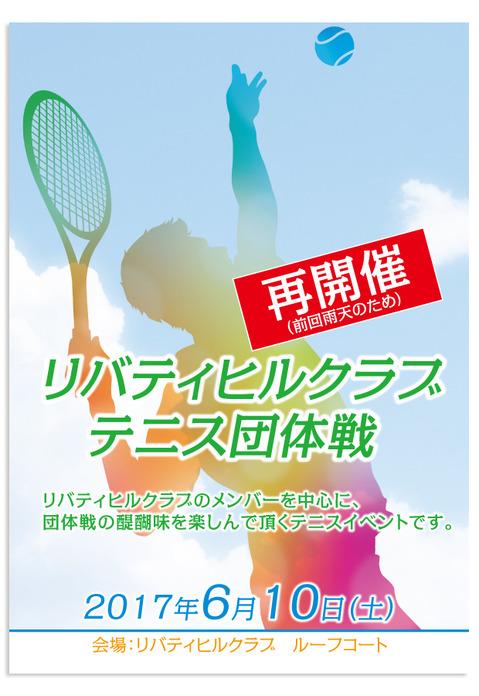 テニス団体戦_20170610.jpg
