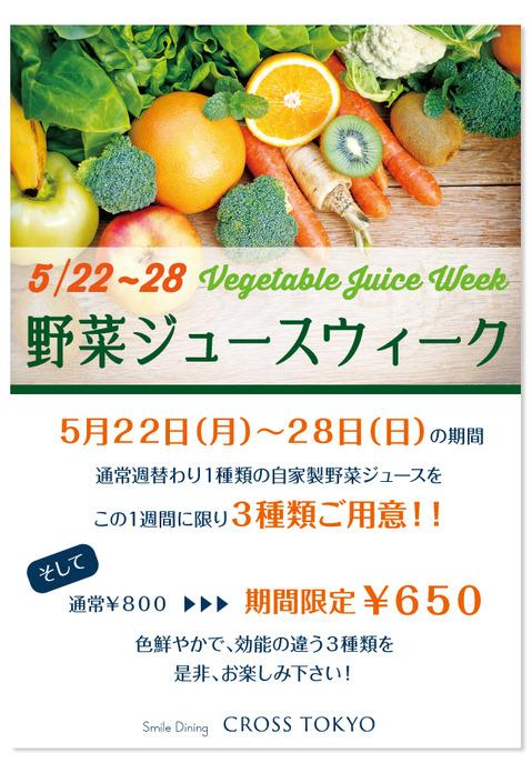 野菜ジュースウィーク_20170522.jpg