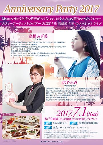 アニバーサリーパーティ2017_ポスターweb.jpg