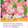 【終了】フラワーショップ臨時出店(6/28)のお知らせ-サムネイル