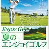 【終了】夏のエンジョイゴルフ(7/20)-サムネイル