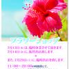 【終了】フラワーショップ 7月臨時休業・臨時出店のお知らせ-サムネイル