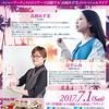 【申込受付中】アニバーサリーパーティ2017(7/1)-サムネイル