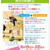 【終了】コグニビクス無料体験会(6/15・6/22)-サムネイル
