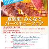 【申込受付中】夏到来!みんなで バーベキューフェア(〜9/28)-サムネイル