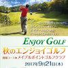 【終了】秋のエンジョイゴルフ(9/21)-サムネイル