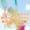 【終了】秋のテニス交流戦(9/18)-サムネイル