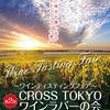 【終了】第2回ワインテイスティングフェア(11/2)-サムネイル