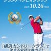 【終了】第14回LHCゴルフクラブチャンピオンシップ(10/26)-サムネイル