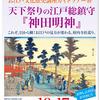 【終了】お江戸文化歴史講座ガイドツアー第10回(10/17)-サムネイル