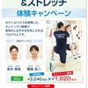 【終了】ボディメトリクス&ストレッチ体験キャンペーン(10/1〜10/15)-サムネイル