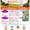 【申込受付中】秋のゴルフレッスンキャンペーン(10/1〜11/28)-サムネイル