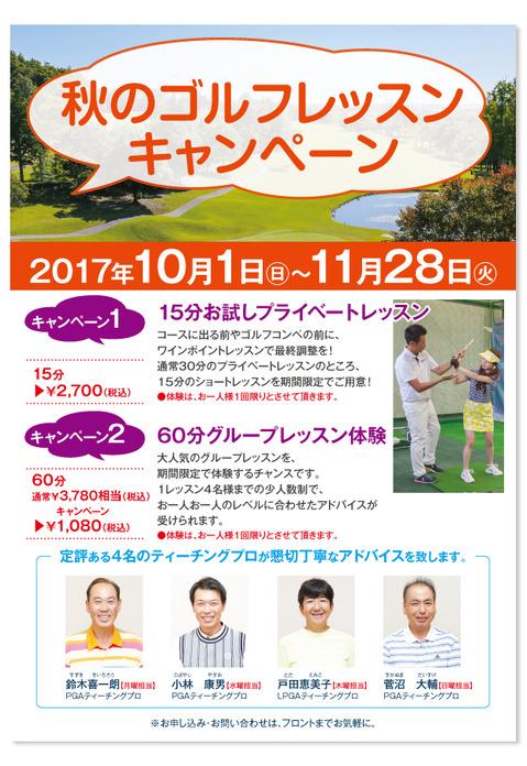 秋のゴルフレッスンキャンペーン_20171001.jpg