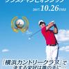【申込受付中】第14回LHCゴルフクラブチャンピオンシップ(10/26)-サムネイル