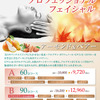 【キャンペーン】シーズナルプロフェッショナルフェイシャル(10/1〜11/28)-サムネイル