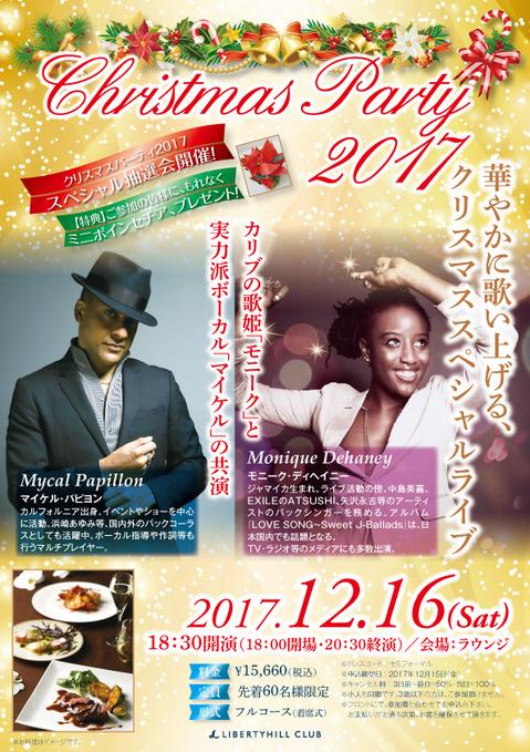 クリスマスパーティ2017.jpg