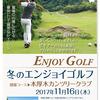 【申込受付中】冬のエンジョイゴルフ(11/16)-サムネイル