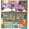 【終了】第11回 お江戸文化歴史講座ガイドツアー(12/19)-サムネイル