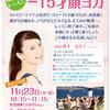 【終了】−15才顔ヨガ 祝日特別レッスン(11/23)-サムネイル