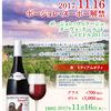 ボージョレ・ヌーボー解禁(11/16)-サムネイル
