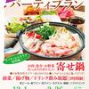 【終了】冬季限定パーティプラン(12/1〜2/26)-サムネイル