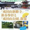 【終了】お江戸文化歴史講座ガイドツアー第12回(1/16)-サムネイル