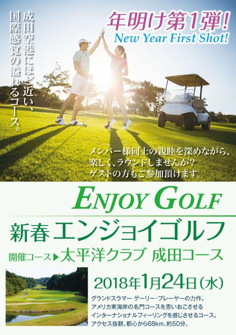 新春エンジョイゴルフ_20180124.jpg