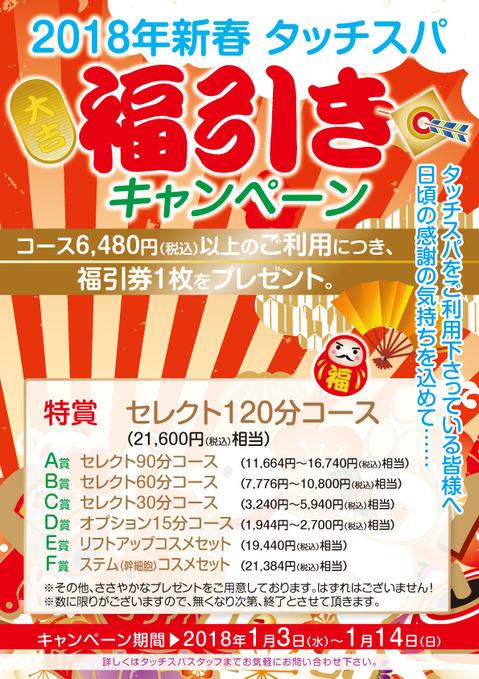 新春タッチスパ福引き2018.jpg