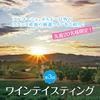 【終了】第3回ワインテイスティング(1/11)-サムネイル