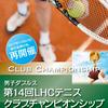 【終了】第14回 LHC男子テニスダブルス クラブチャンピオンシップ(3/4)-サムネイル