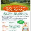 【申込受付中】ティーチングプロによるラウンドレッスン(2/15)-サムネイル