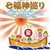 【開催日変更/申込受付中】柴又 七福神巡り(2/5)-サムネイル