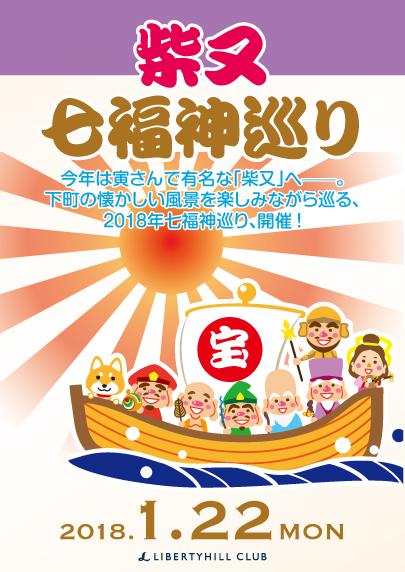 柴又七福神巡り_20180122.jpg