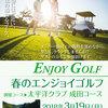 【終了】春のエンジョイゴルフ(3/19)-サムネイル