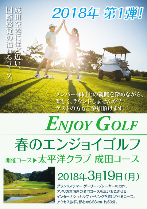 春のエンジョイゴルフ_20180319.jpg