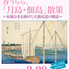 【終了】第13回 お江戸文化歴史講座ガイドツアー(3/20)-サムネイル