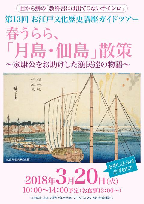 第13回お江戸文化歴史講座ガイドツアー.jpg