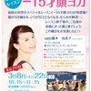 【終了】−15才顔ヨガスペシャルレッスン(3/8、3/22)-サムネイル