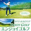 【終了】エンジョイゴルフ(5/7)-サムネイル