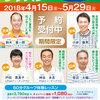 【終了】春のゴルフ体験レッスン(4/15〜5/29)-サムネイル