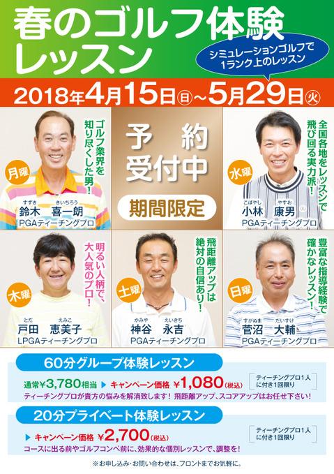 春のゴルフレッスンキャンペーン_20180415.jpg