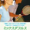 【終了】ミックスダブルス(5/27)-サムネイル