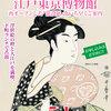 【終了】第14回お江戸文化歴史講座ガイドツアー(5/1)-サムネイル