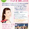 【終了】マイナス15才顔ヨガ(5/3・5/17)-サムネイル
