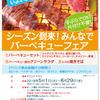 【申込受付中】バーベキューフェア(5/1〜8/29)-サムネイル